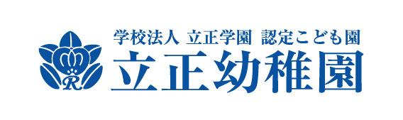 和歌山県田辺市の学校法人立正幼稚園